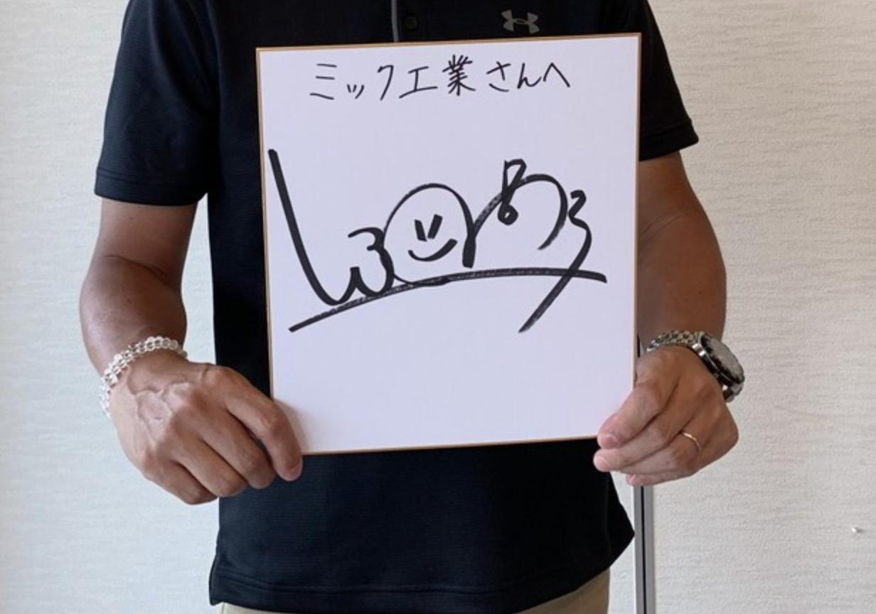 渋野日向子直筆サイン
