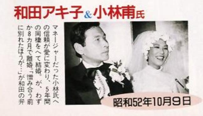 和田アキ子 元夫 小林甫