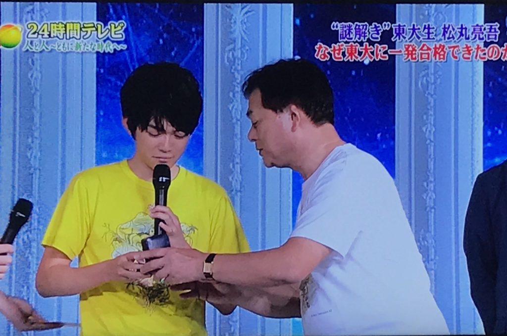 24時間テレビ 松丸兄弟