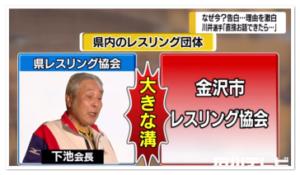 下池会長経歴パワハラ