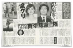 小澤征悦の彼女 杏 滝川クリステル 結婚観