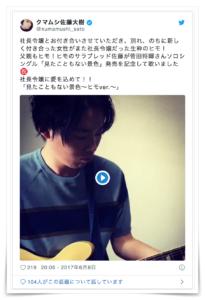 デコウトミリ 元カレ元カノ クマムシ佐藤