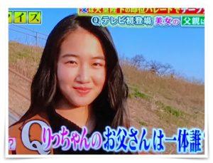 藤岡弘、子供 長女 りっちゃん 美人