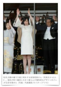 安倍昭恵の即位礼正殿の儀の白い膝丈ドレス