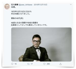アース ミュージック アンド エコロジー 社長 石川康晴 家族構成  自宅 結婚 子供 嫁