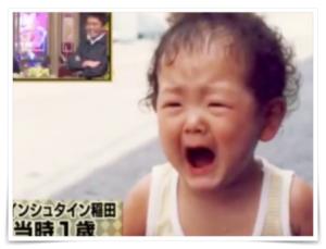 アインシュタイン稲田の幼少期画像