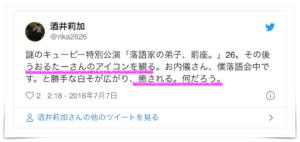 酒井莉加 立川うおるたー 匂わせ Twitter 不倫