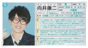 スノーマン向井康二はハーフでムエタイが得意でタイ語と中国、英語も話せる