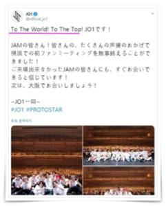 JO1 韓国人みたい メンバー 日本人 挨拶 MV 韓国 パクリ