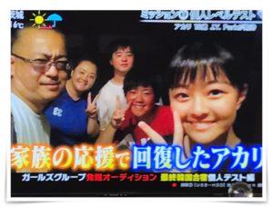 井上あかり家族と両親と兄弟画像