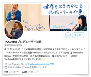 こんまり 旦那 川原卓巳 仕事 大学 経歴 学歴