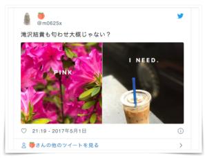 キスマイ藤ヶ谷の歴代本命彼女の滝沢ゆきの匂わせインスタグラム画像