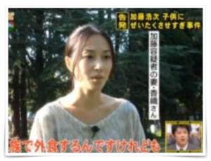 加藤浩次の自宅めちゃイケ