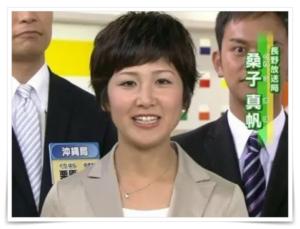 桑子アナの入社当時の若い頃の画像