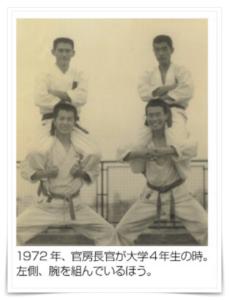 菅義偉官房長官の大学生時代