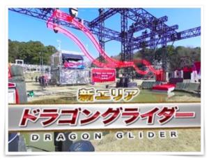 SASUKEドラゴンスライダー