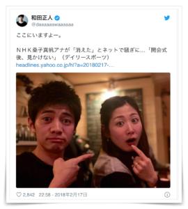 桑子真帆アナと和田正人の画像