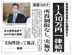 山口那津男10万円 コロナ