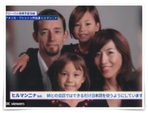 ヒルマンニナの家族写真 両親と弟