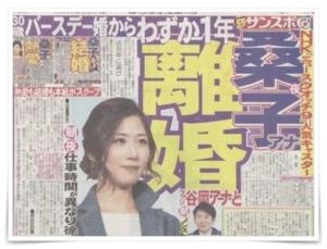 桑子アナの離婚理由,元旦那・谷岡慎一との結婚から離婚まとめ!