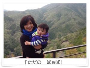 森裕子と孫の画像