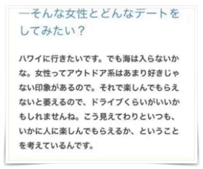 平野紫耀のインタビューコメント画像