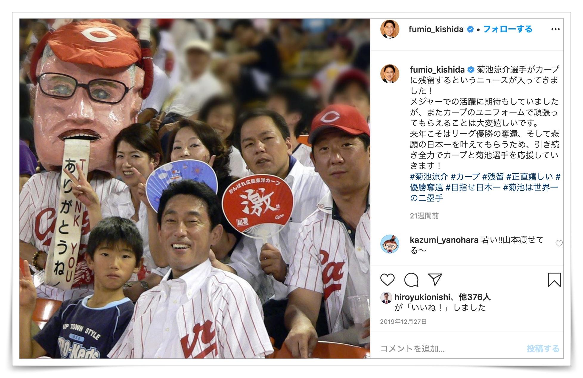 岸田文雄と息子とのインスタ画像
