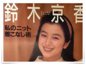 鈴木京香の若いろの画像