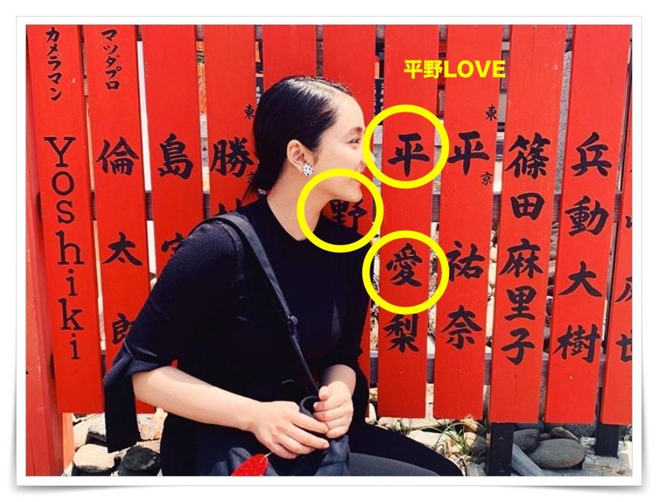 平祐奈の匂わせ画像
