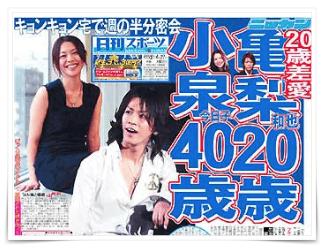 小泉今日子と亀梨和也の報道画像