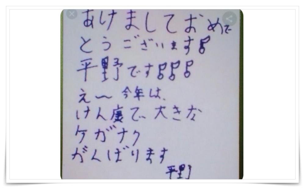 平野紫耀直筆画像