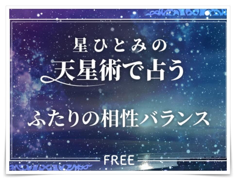 星ひとみの占いサイトの画像