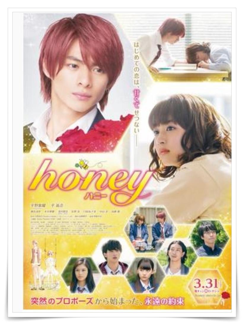 映画honey ハニー 平野紫耀と平祐奈の画像