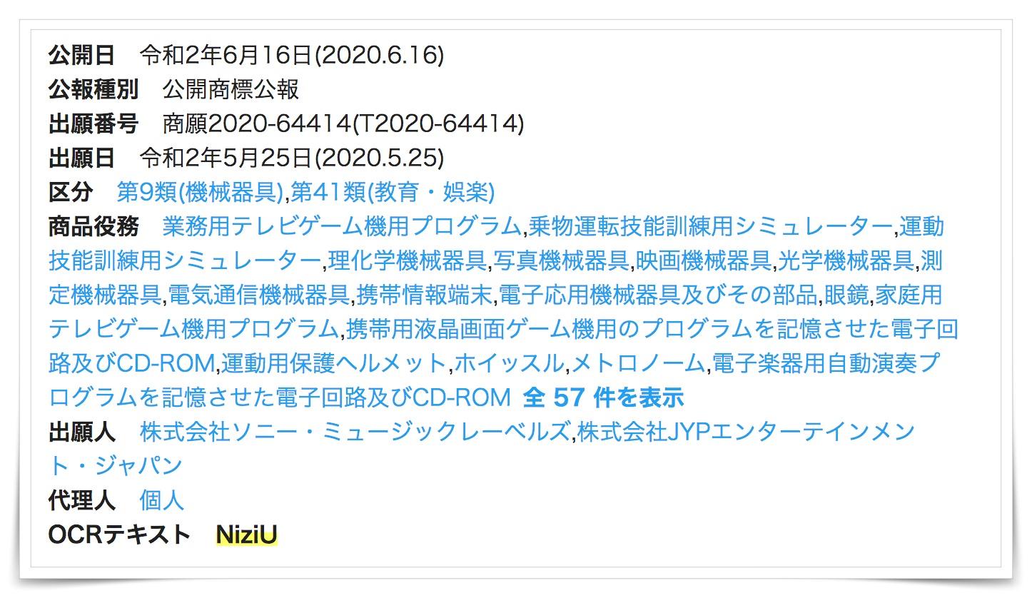 虹プロジェクトのグループ名NiziUの商標登録画面の画像