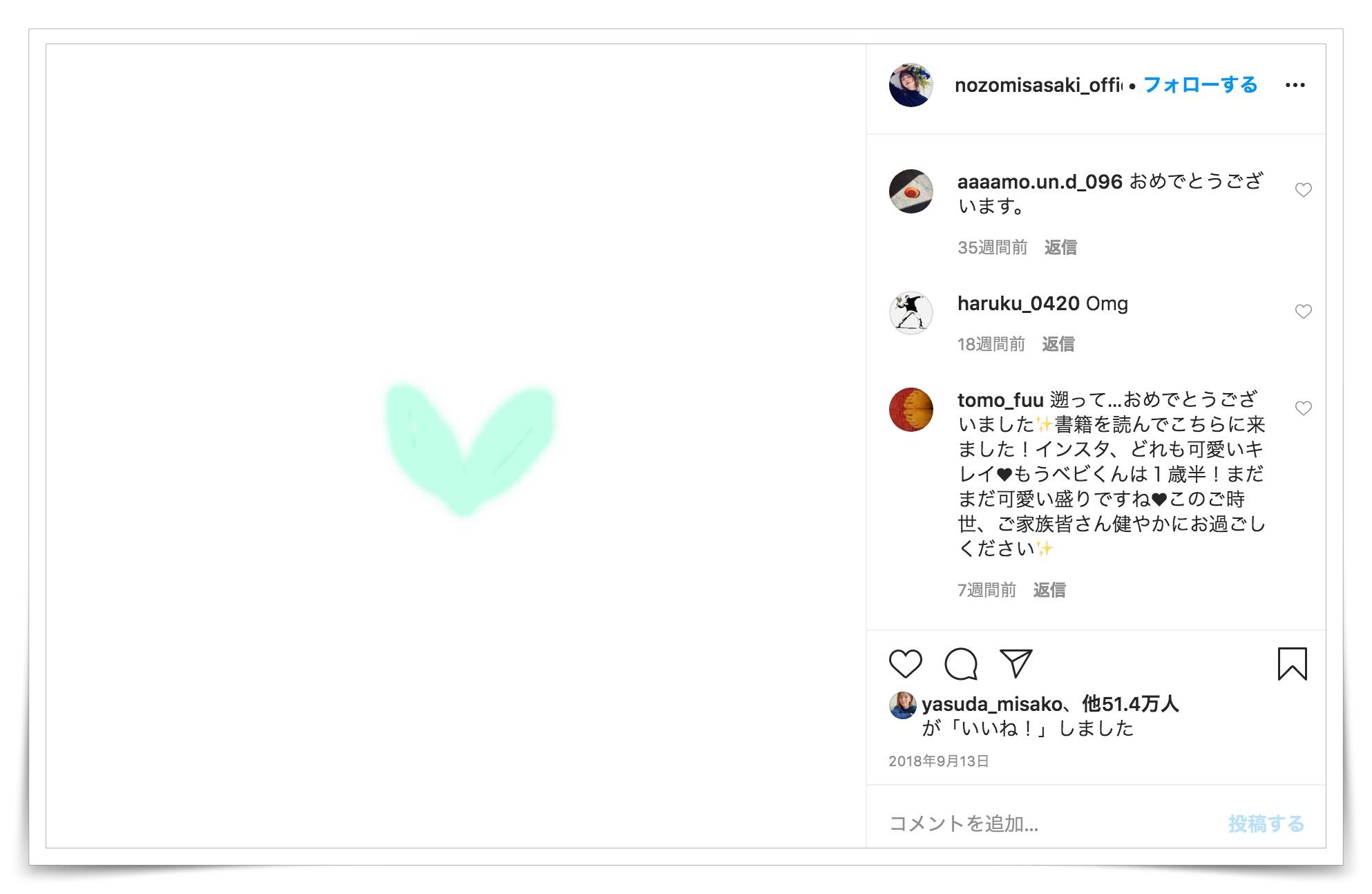佐々木希の出産日のインスタグラム画像