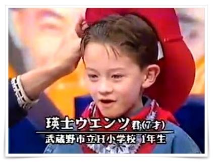 ウェンツ瑛士の子役の画像