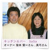 三浦春馬の両親の画像