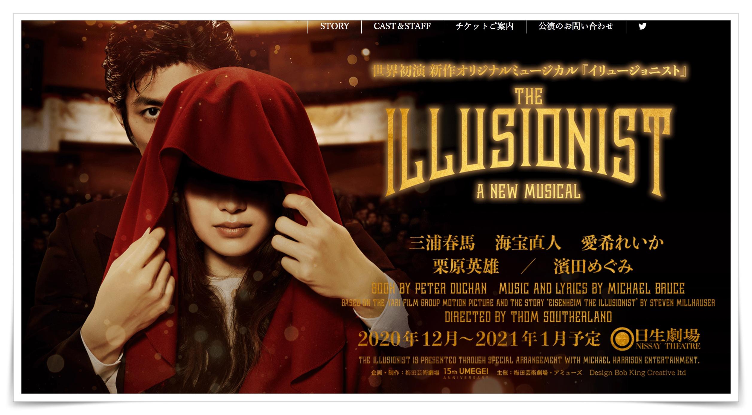 三浦春馬12月舞台ミュージカル画像
