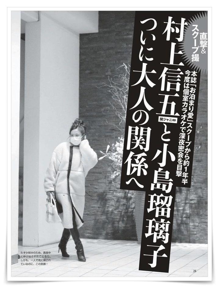 小島瑠璃子、こじるりと村上信五のフライデー画像