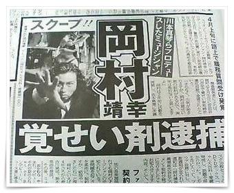 岡村靖幸の逮捕画像