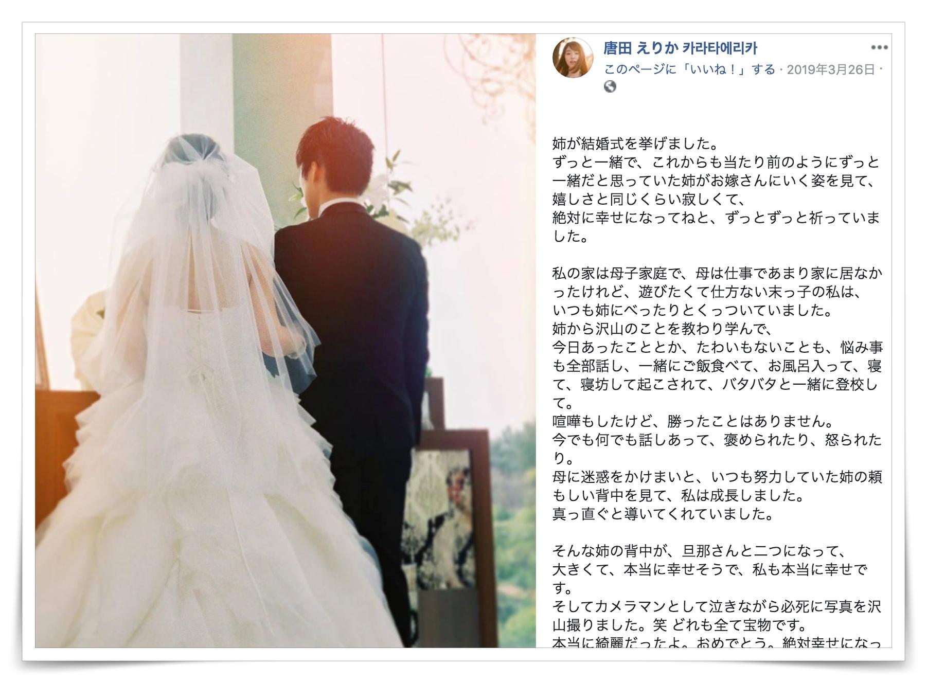 唐田えりかの姉の結婚画像