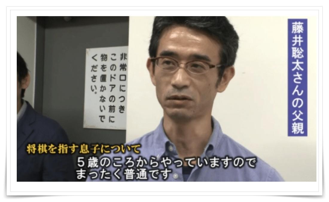 藤井聡太の父親の画像