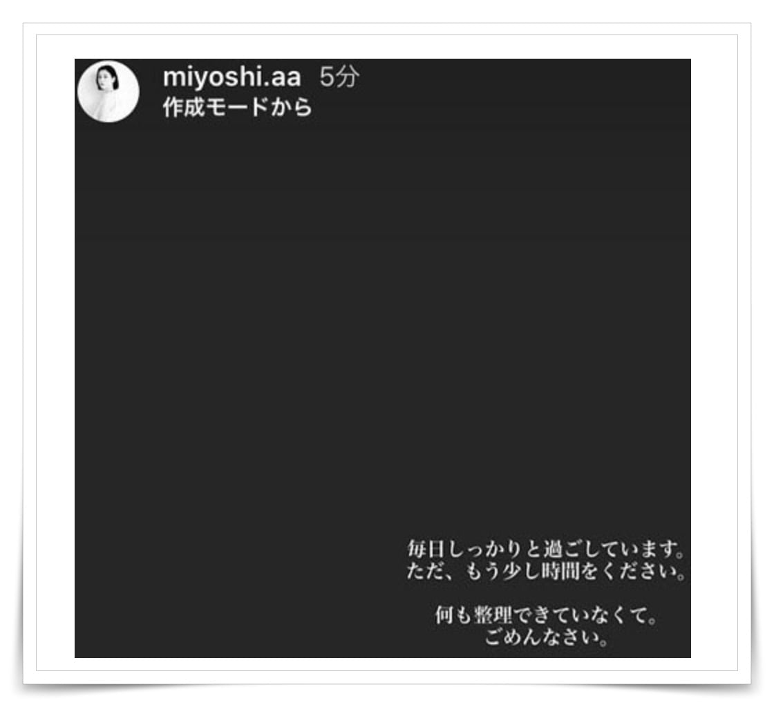 三吉彩花のインスタストーリー画像