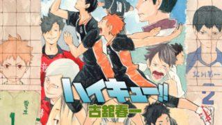 ハイキュー最終話収録コミック45巻の発売日