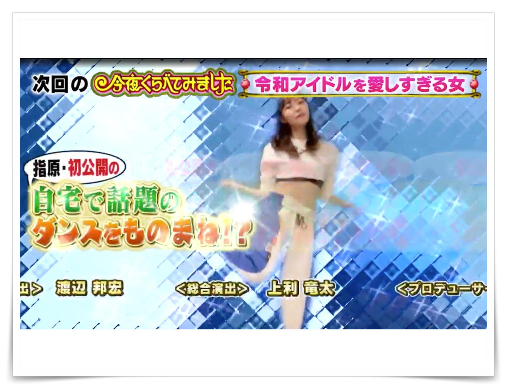今夜くらべてみましたNiziuの指原莉乃の縄跳びダンス画像