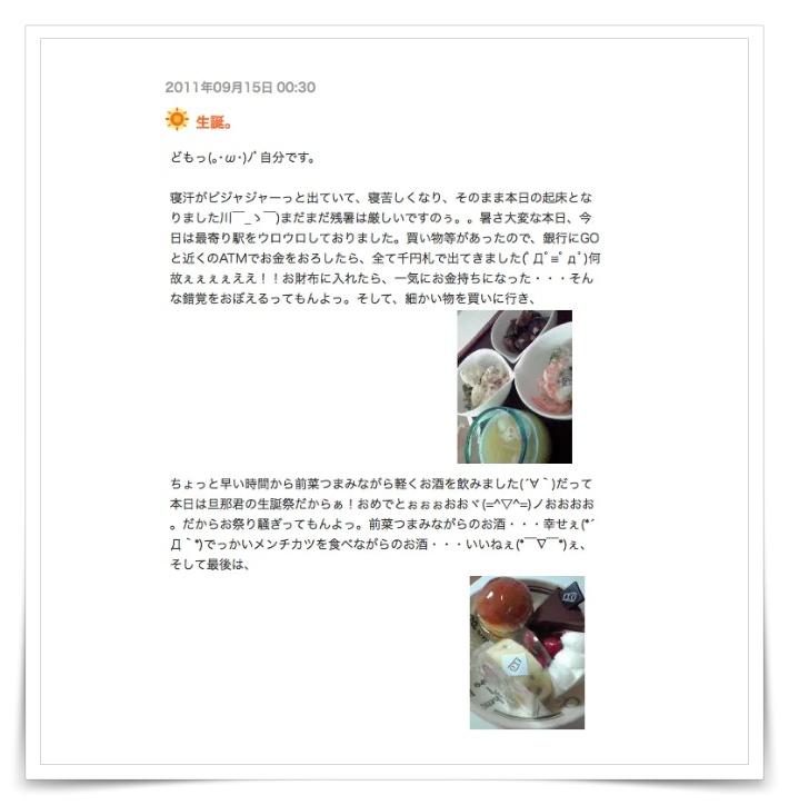 平田宏美のブログ画像夫の誕生日