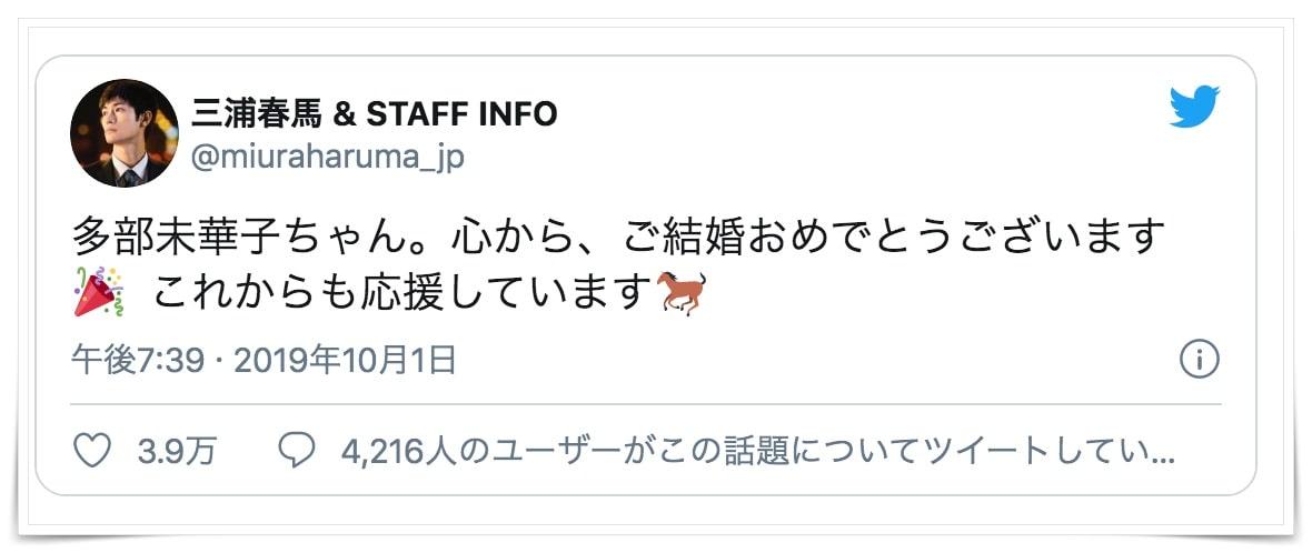 三浦春馬のTwitterの画像