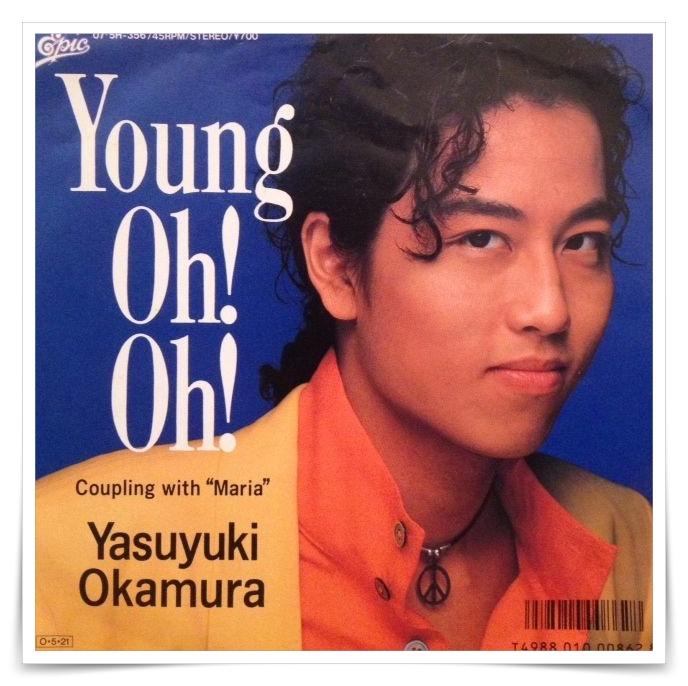岡村靖幸の昔、若い頃の画像
