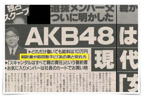 山本裕典と前田敦子を秋元康が別れさせた記事の画像