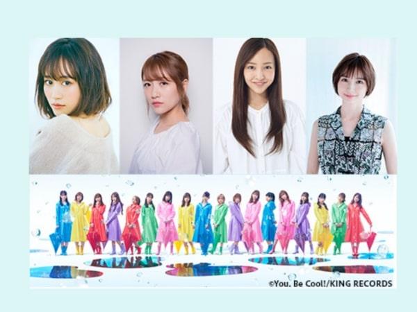 2020年24時間テレビAKB,前田敦子、篠田麻里子、板野友美、高橋みなみの出演画像